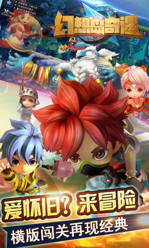 幻想岛奇遇游戏截图1