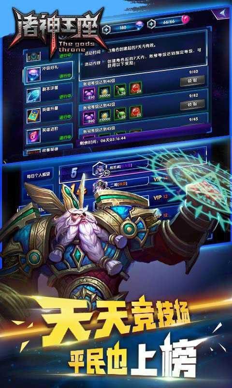 诸神王座游戏截图5