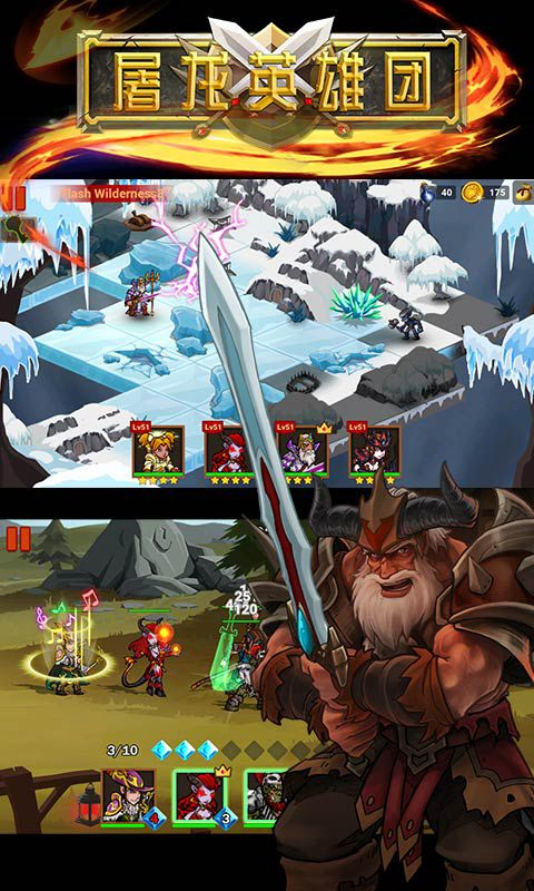 屠龙英雄团游戏截图1