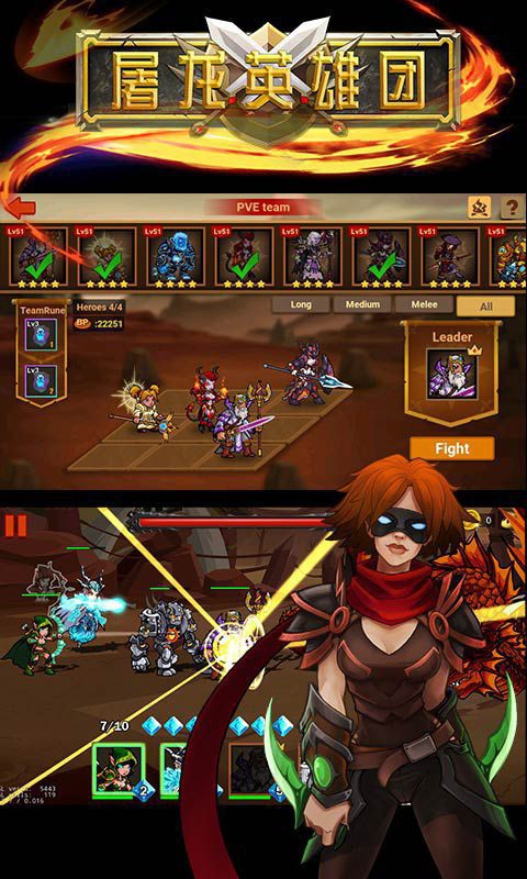 屠龙英雄团游戏截图3