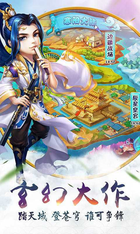 天域苍穹游戏截图3