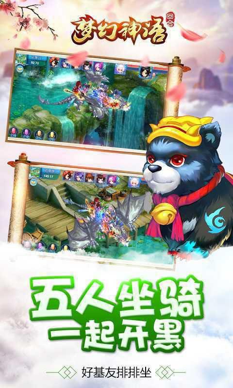 梦幻神语游戏截图3