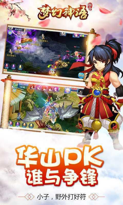 梦幻神语游戏截图2