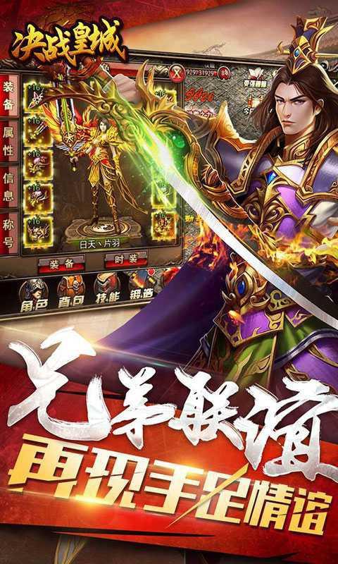 决战皇城游戏截图1