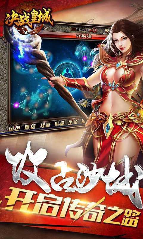 决战皇城游戏截图2