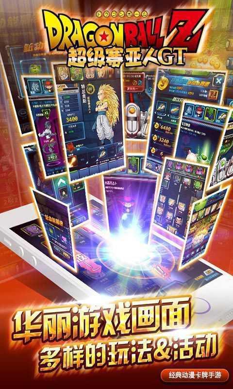 超级赛亚人GT游戏截图4