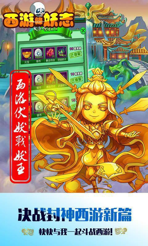西游降妖志游戏截图3