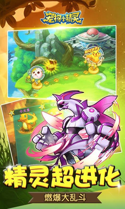 宠物小精灵游戏截图2