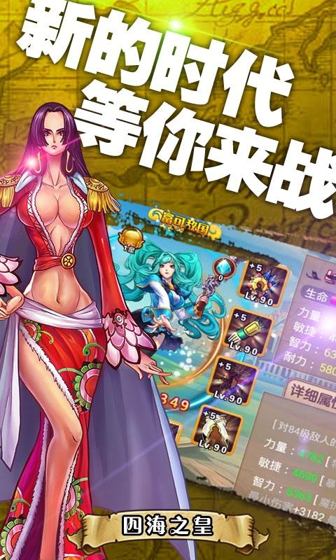 梦幻航海游戏截图4