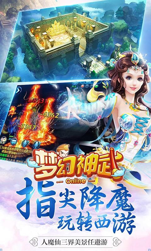 梦幻神武游戏截图3