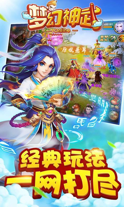 梦幻神武游戏截图1