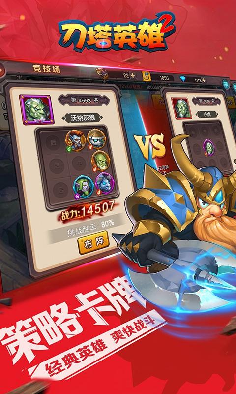 刀塔英雄2游戏截图3