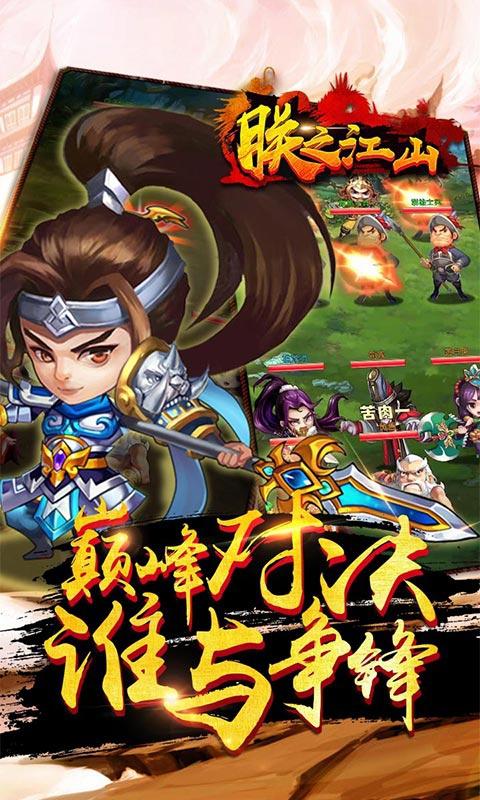朕之江山游戏截图4