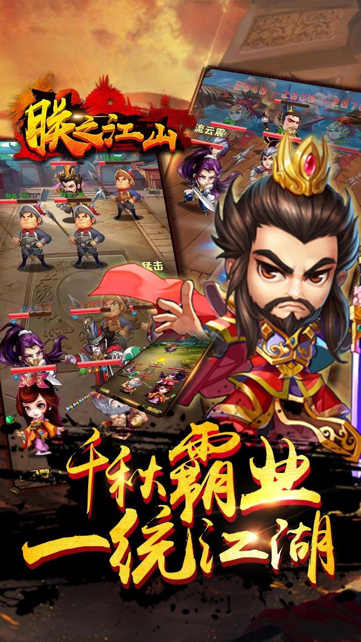 朕之江山游戏截图5