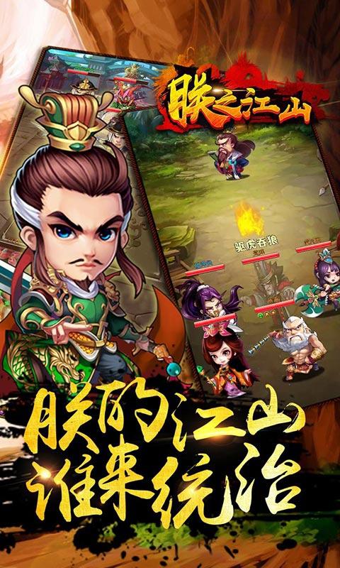 朕之江山游戏截图2