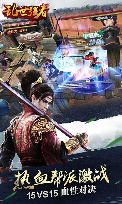 乱世强者游戏截图2