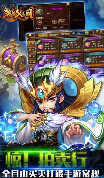 英雄X三国游戏截图3