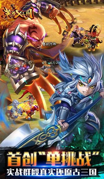 英雄X三国游戏截图2