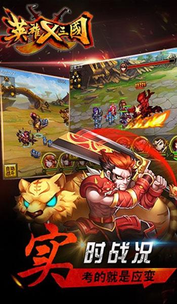 英雄X三国游戏截图1