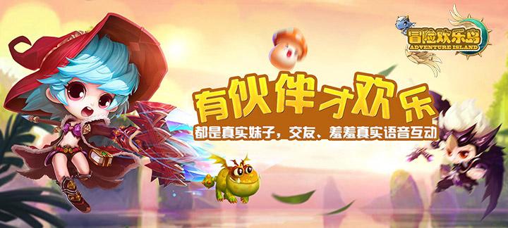 横板魔幻冒险手游《冒险欢乐岛》奇幻之旅将开始!