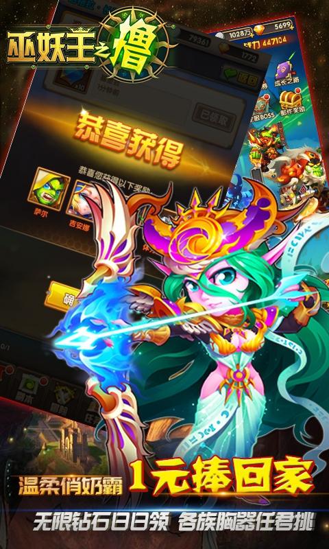 巫妖王之撸BT游戏截图1