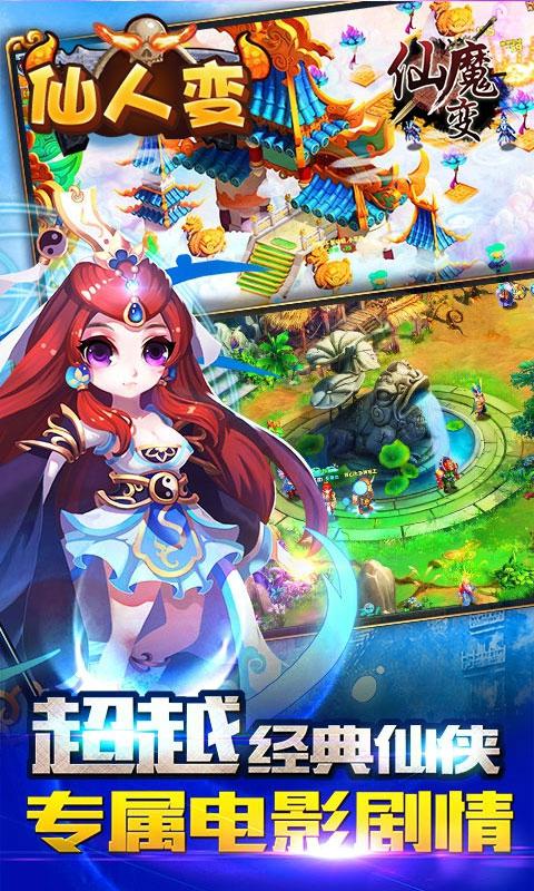 仙人变游戏截图3