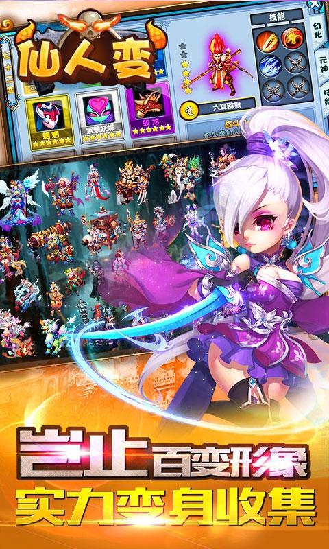 仙人变游戏截图2