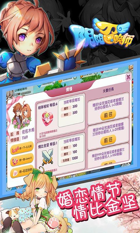 阴阳召唤师游戏截图3