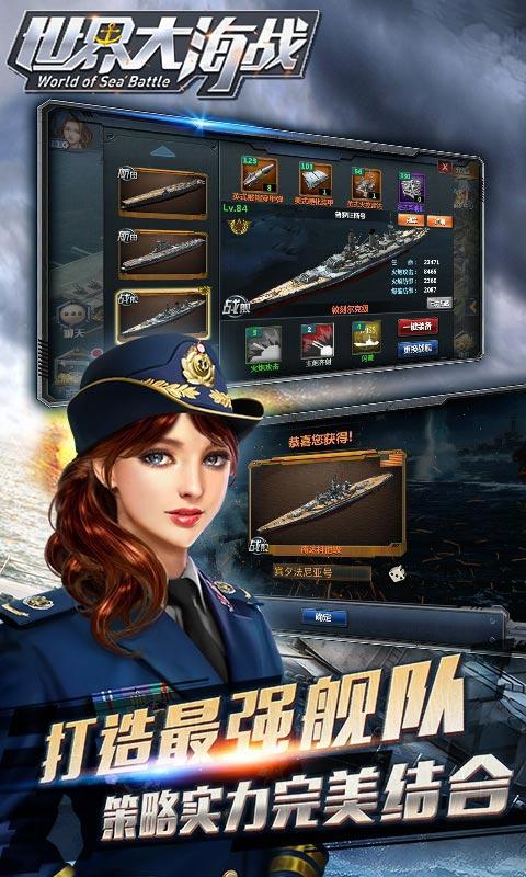 世界大海战游戏截图3