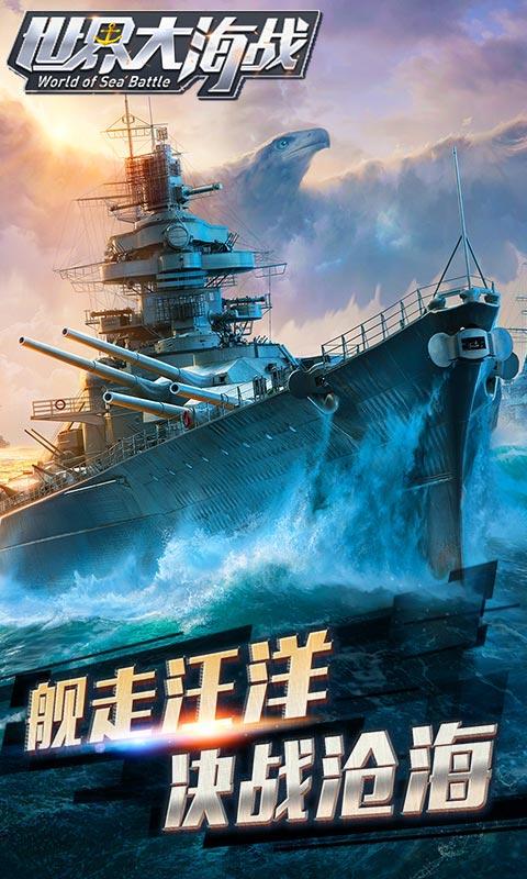 世界大海战游戏截图1