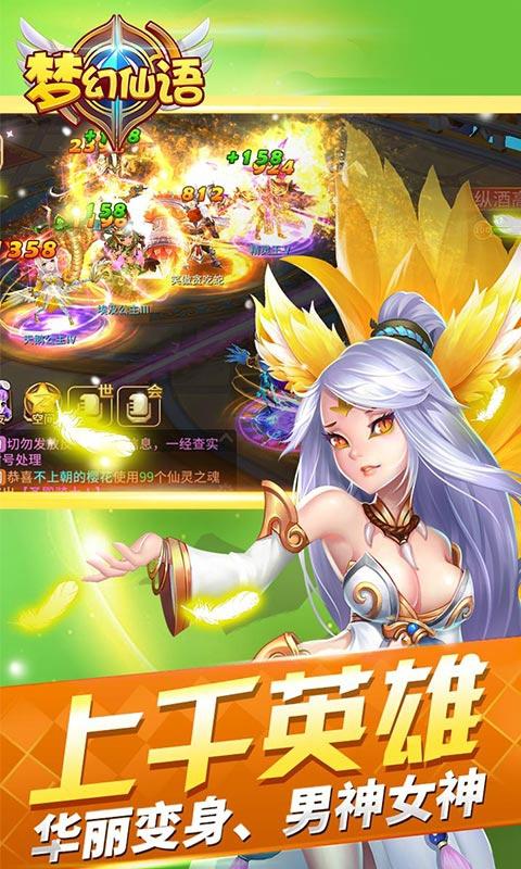 梦幻仙语游戏截图3