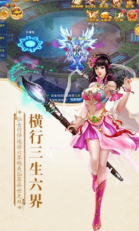 倩女箫魂游戏截图3