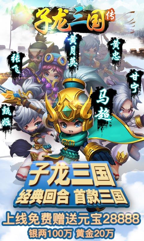 子龙三国传游戏截图1