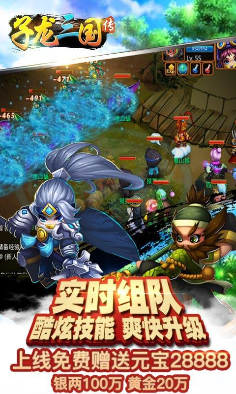 子龙三国传游戏截图3
