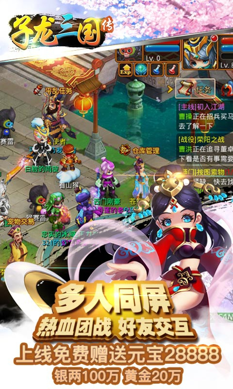 子龙三国传游戏截图2