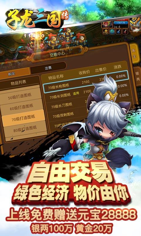 子龙三国传游戏截图4