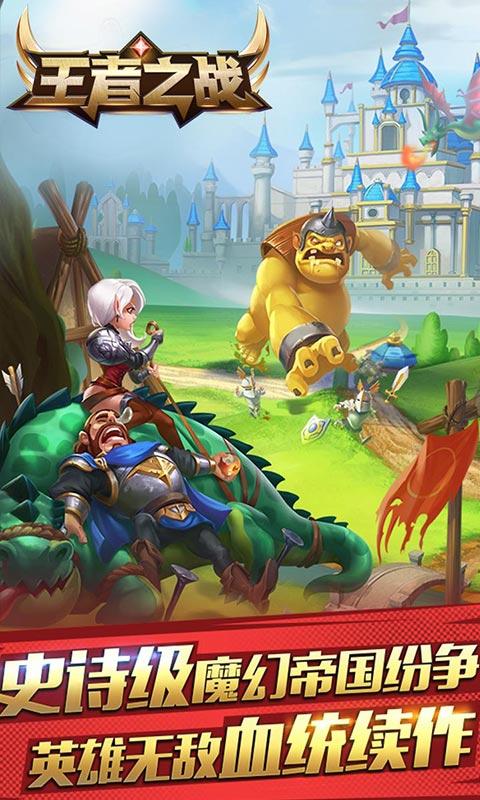 王者之战游戏截图2