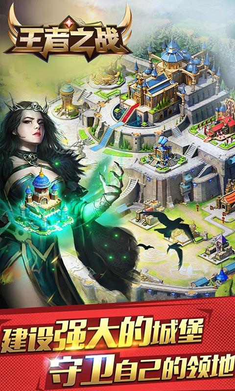 王者之战游戏截图3