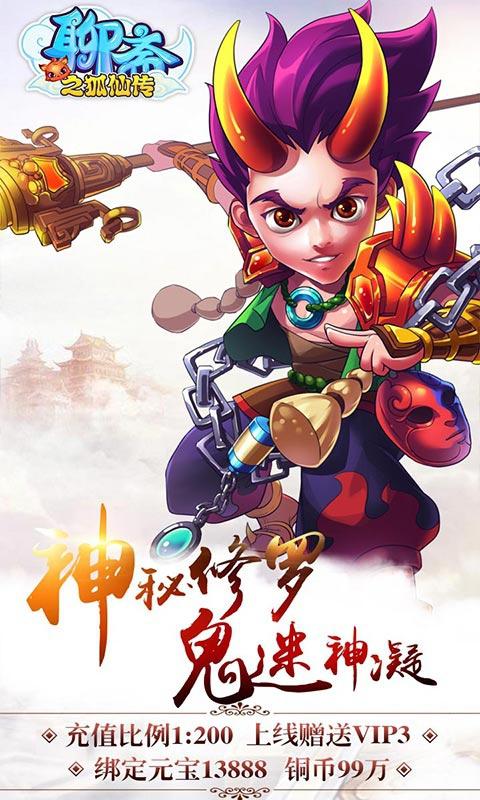 聊斋之狐仙传游戏截图2