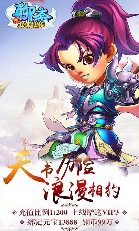 聊斋之狐仙传游戏截图3