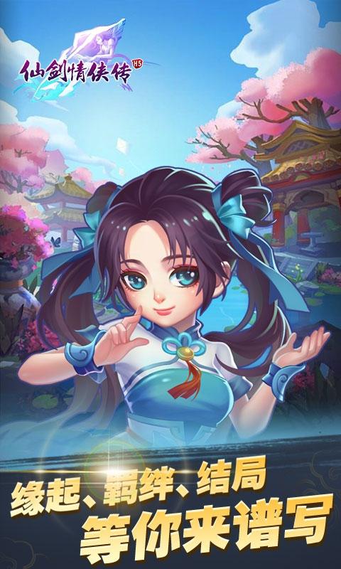 仙剑情侠传游戏截图3