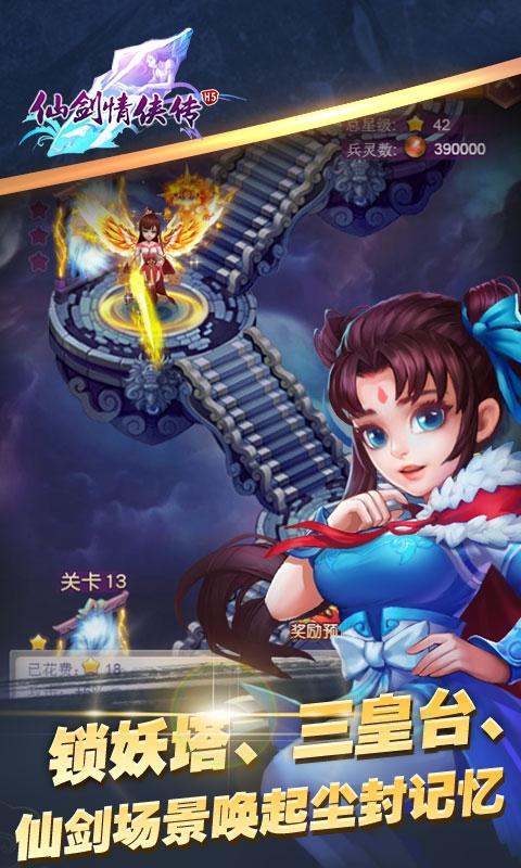 仙剑情侠传游戏截图2