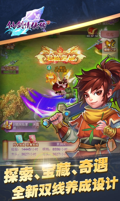 仙剑情侠传游戏截图5