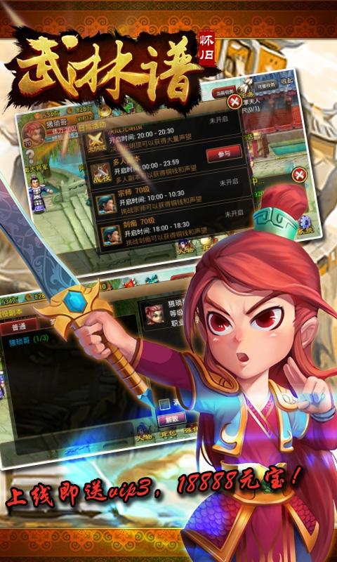 武林谱游戏截图3