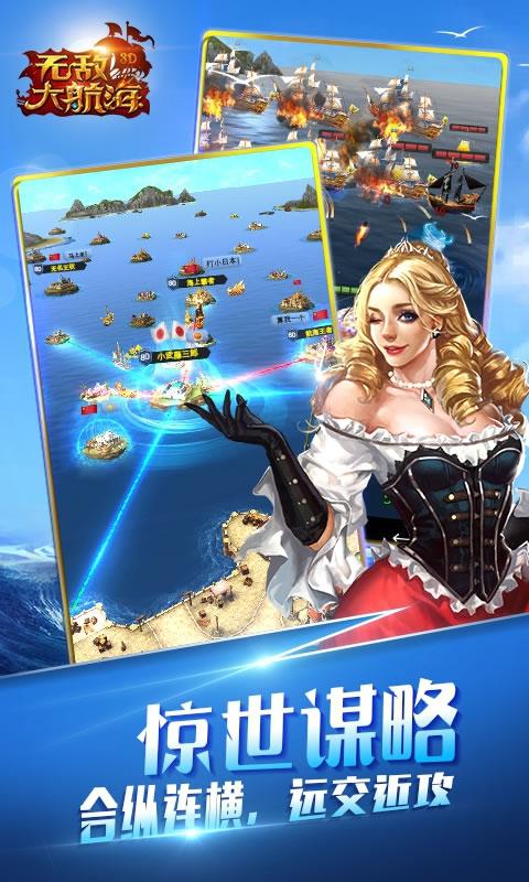 无敌大航海游戏截图3