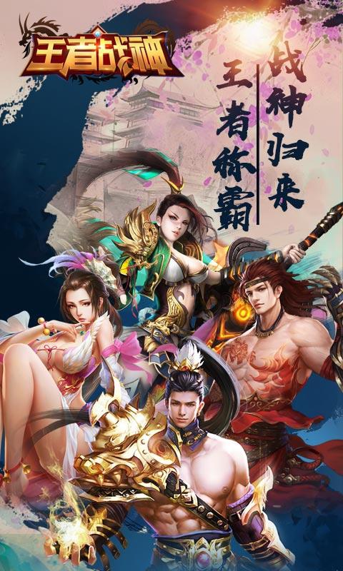王者战神游戏截图1