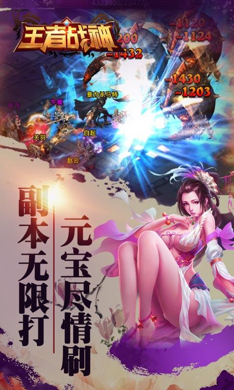 王者战神游戏截图2