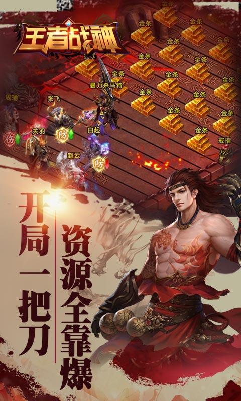 王者战神游戏截图3