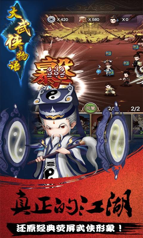 大武侠物语游戏截图3