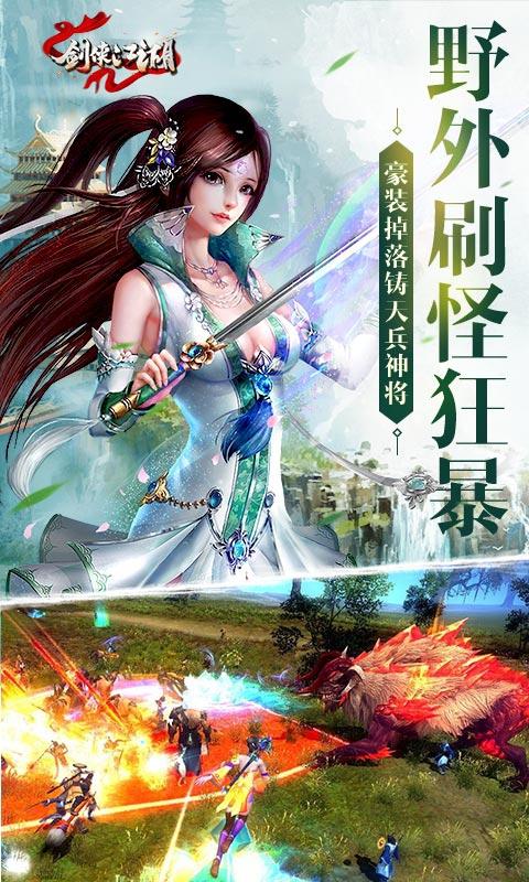 剑侠江湖游戏截图4